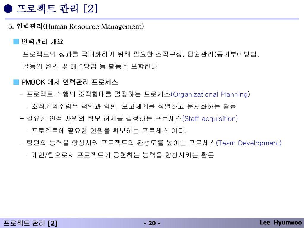 ● 프로젝트 관리 [2] 5. 인력관리(Human Resource Management) ■ 인력관리 개요